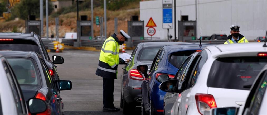 Έλεγχοι στα διόδια: Γύρισαν πίσω αυτοκίνητα, κατέβασαν επιβάτες από το ΚΤΕΛ