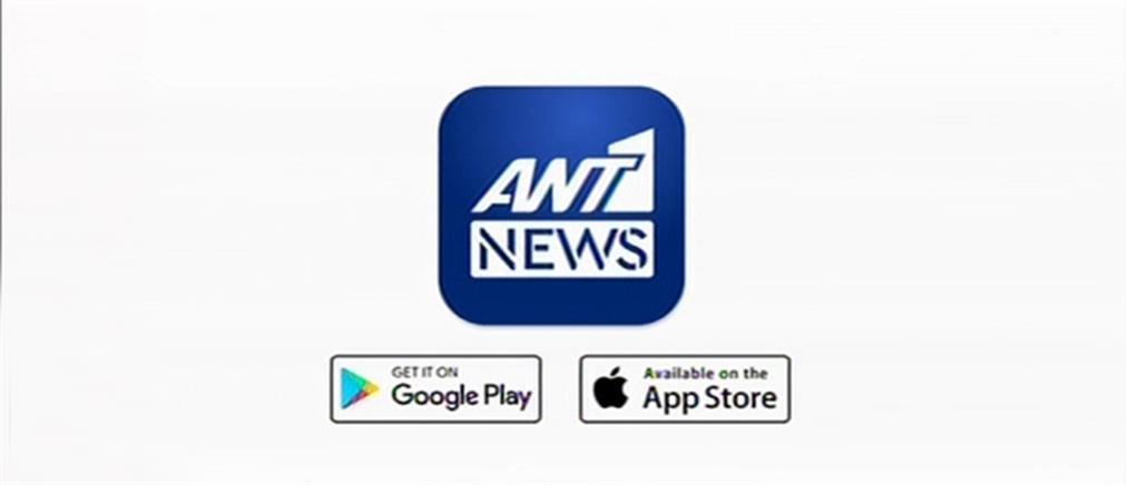 Όλο και περισσότεροι χρήστες του διαδικτύου εμπιστεύονται καθημερινά το ANT1NEWS.GR (βίντεο)