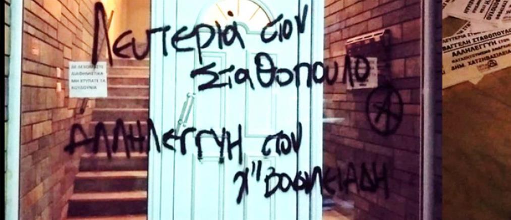 Αναρχικοί πέταξαν τρικάκια και έγραψαν συνθήματα σε σπίτι εισαγγελέα (εικόνες)