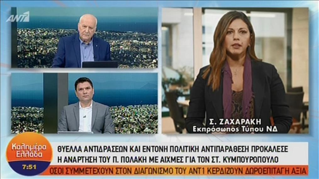 Η Σοφία Ζαχαράκη στην εκπομπή «Καλημέρα Ελλάδα»