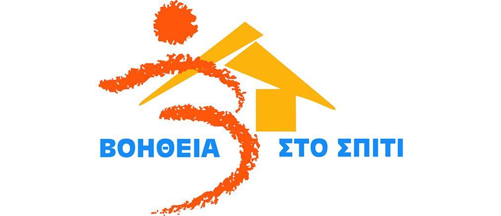 """Δήμος Αθηναίων: Ξεκινά το πρόγραμμα """"Βοήθεια στο Σπίτι Plus"""""""