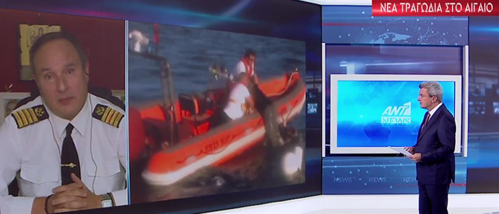Εκπρόσωπος Λιμενικού στον ΑΝΤ1: το δυστύχημα στην Κω έγινε υπό συνθήκες απόλυτου σκότους (βίντεο)