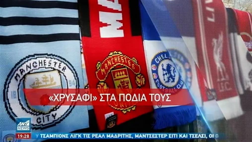 European Super League: Σκληρά μέτρα από την UEFA