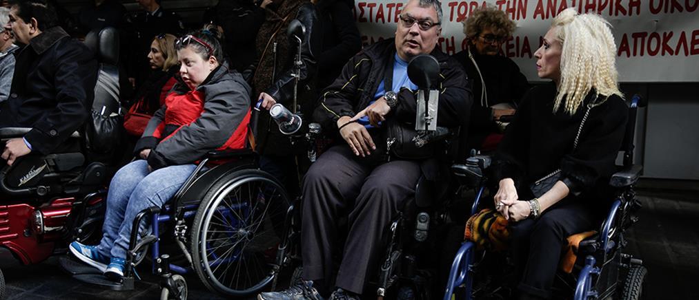Διαμαρτυρία ΑμεΑ έξω από το Υπουργείο Οικονομικών (εικόνες)