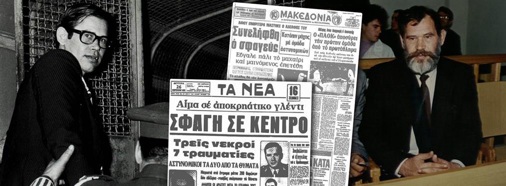 Νίκος Κοεμτζής: σαν σήμερα το μακελειό για μια παραγγελιά