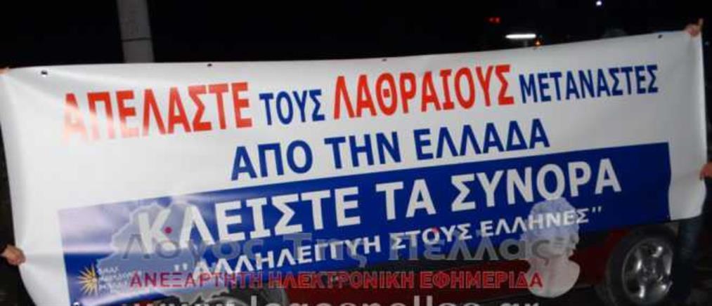 Αντιδράσεις για την μετεγκατάσταση μεταναστών στα Γιαννιτσά (βίντεο)