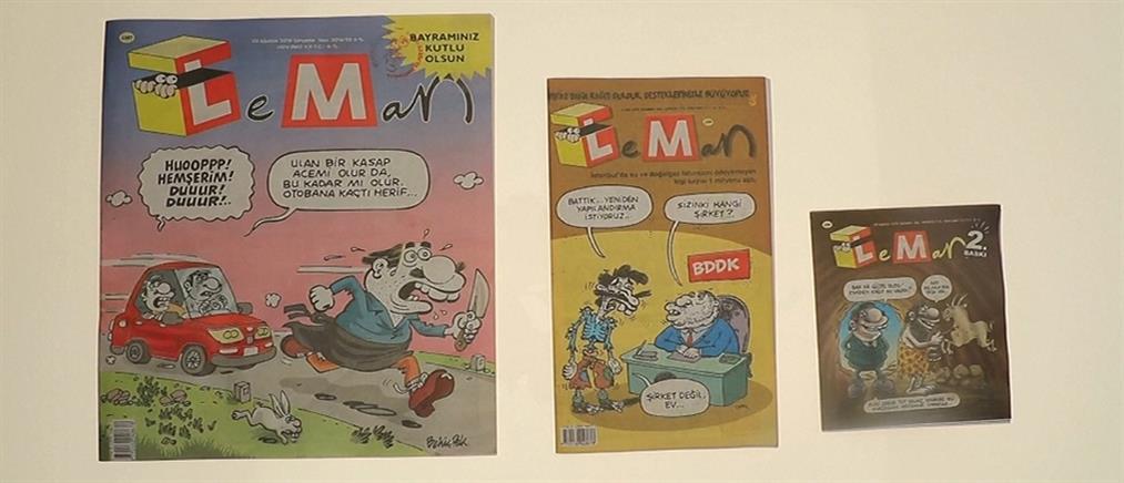 Το περιοδικό που... συρρίκνωσε η οικονομική κρίση (εικόνες)