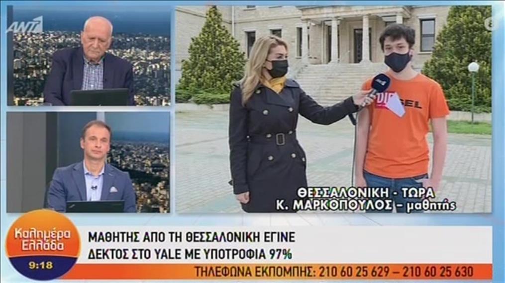 Κωνσταντίνος Μαρκόπουλος: Ο μαθητής που πήρε υποτροφία για το Yale