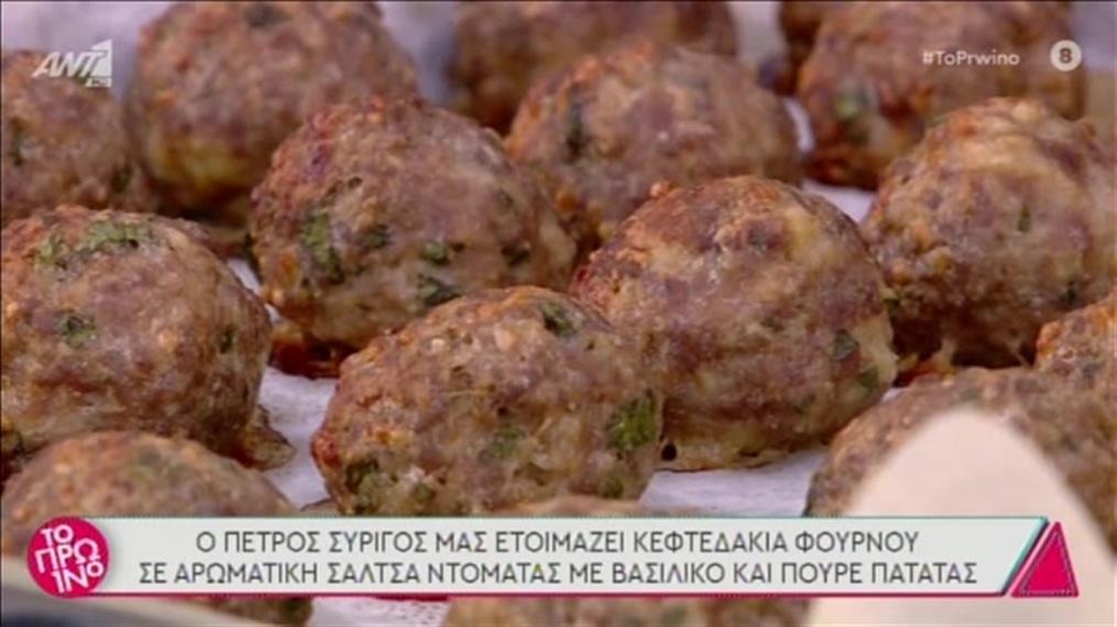 Κεφτεδάκια φούρνου σε αρωματική σάλτσα ντομάτας με βασιλικό και πουρέ πατάτας από τον Πέτρο Συρίγο