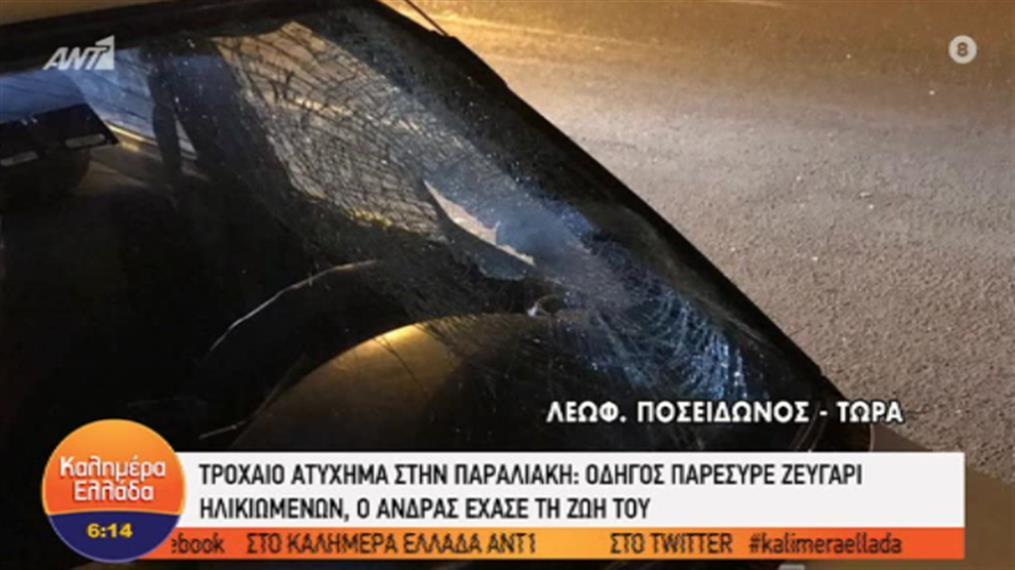 Ηλικιωμένο ζευγάρι παρασύρθηκε από αυτοκίνητο στην Λ. Ποσειδώνος