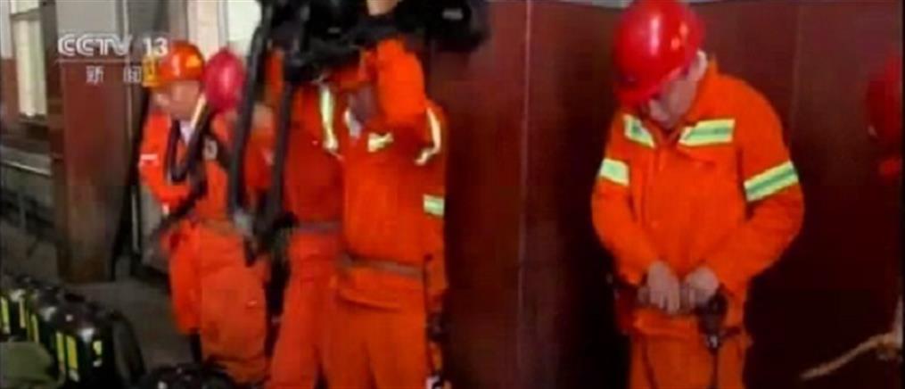 Κίνα: Δυστύχημα σε ανθρακωρυχείο