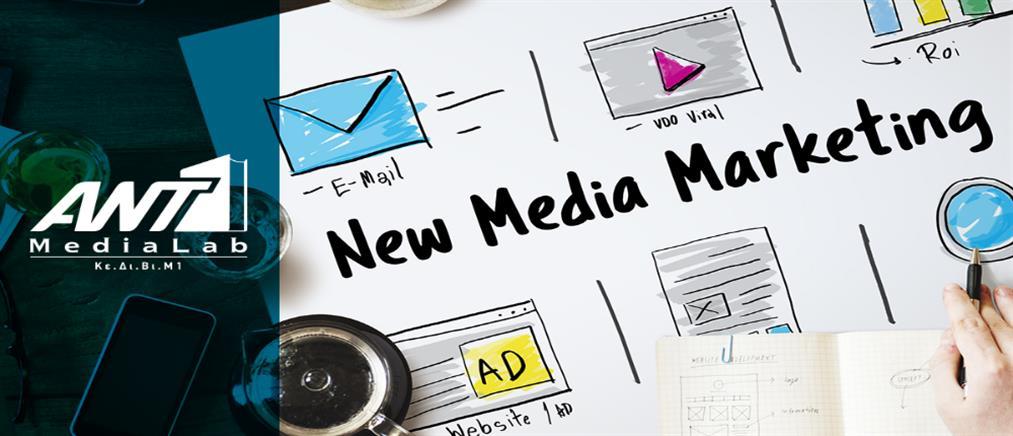 Ξεκινά το #1 σεμινάριο Digital Marketing από το ANT1 MediaLab