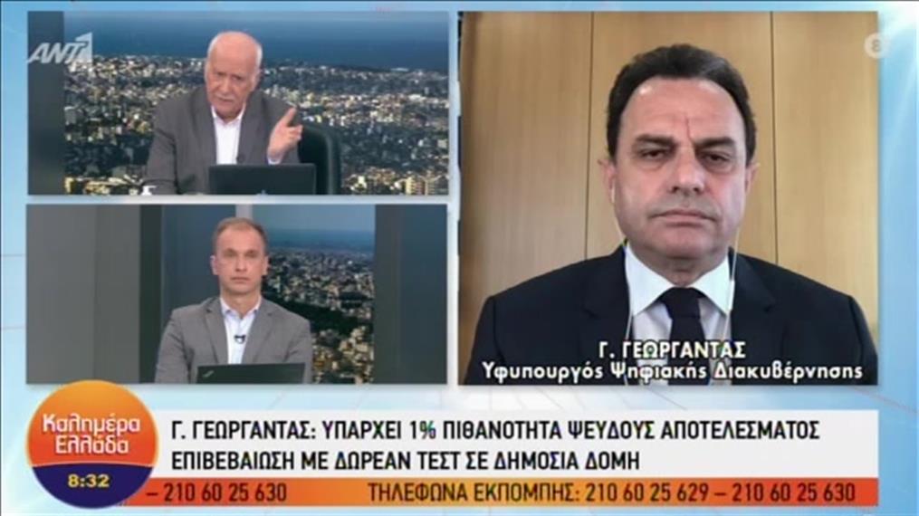 """Ο Γιώργος Γεωργαντάς στο """"Καλημέρα Ελλάδα"""""""
