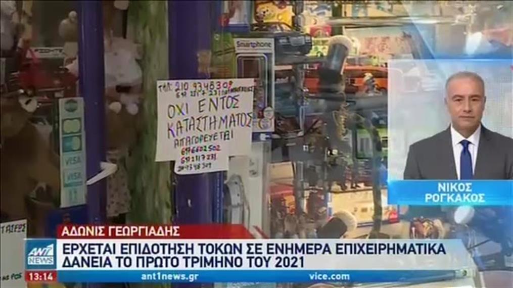 Κορονοϊός: Διαρκής η στήριξη επιχειρήσεων που πλήττονται