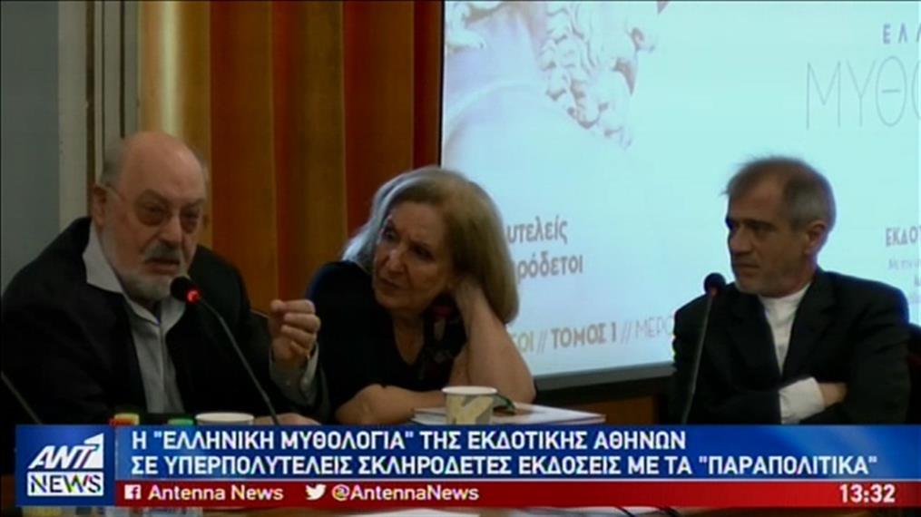 Τα «Παραπολιτικά» κυκλοφορούν με την «Ελληνική Μυθολογία»