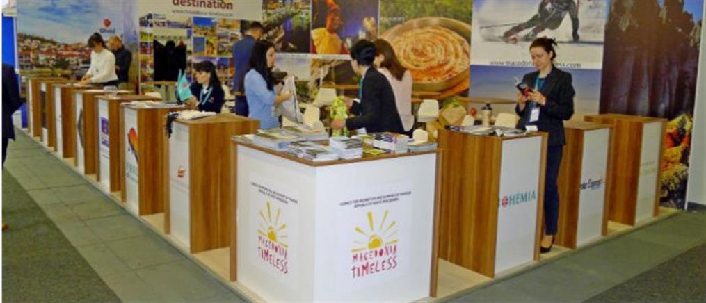 """""""Μακεδονία"""" πουλάνε τα Σκόπια στη Διεθνή Έκθεση Τουρισμού (εικόνες)"""