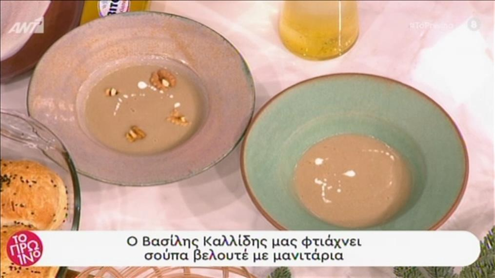 Σούπα βελουτέ με μανιτάρια από τον Βασίλη Καλλίδη
