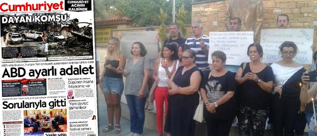 Έλληνες και Τούρκοι προσευχήθηκαν μαζί στην Ίμβρο για τους νεκρούς της Αττικής