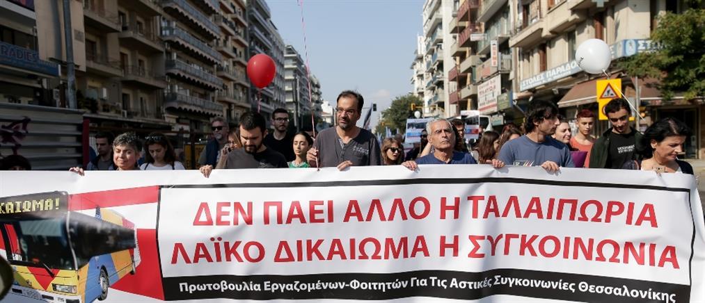 Θεσσαλονίκη: Πορεία διαμαρτυρίας για τον ΟΑΣΘ