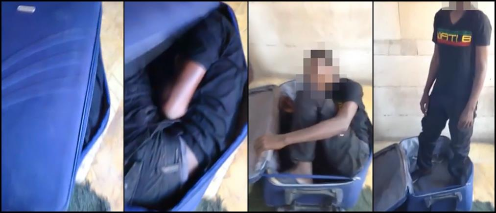 Απίστευτο: Παράνομος μετανάστης μέσα σε μία μικρή βαλίτσα
