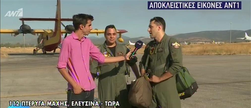 Οι ήρωες πιλότοι των καναντέρ στον ΑΝΤ1 (βίντεο)