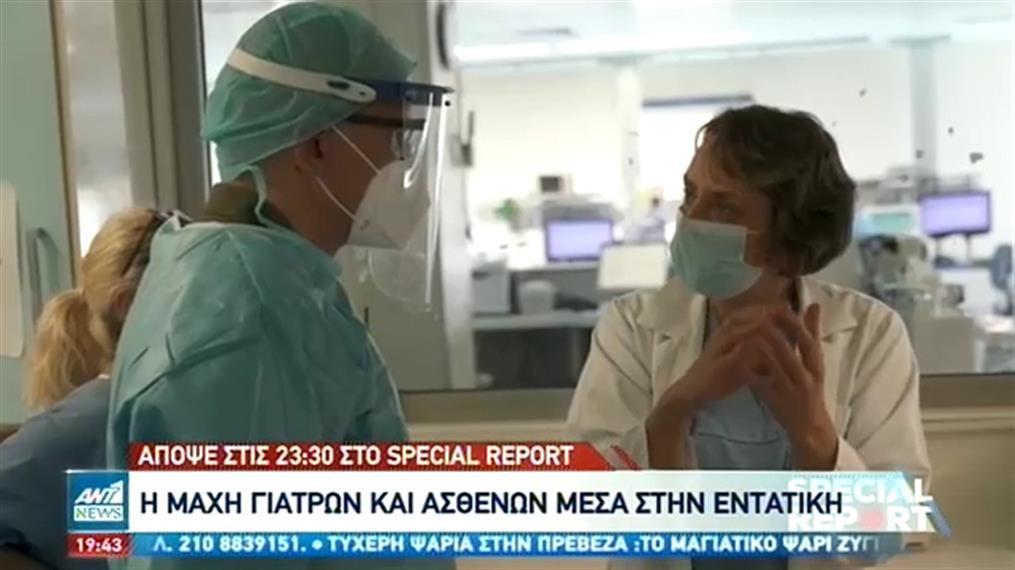 """""""Special Report"""": Η θεραπεία για τον κορονοϊό και η φιέστα-πρόκληση του Ερντογάν στα Βαρώσια"""