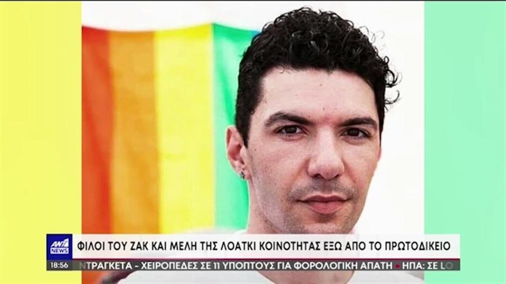 Ζακ Κωστόπουλος: ξεκίνησε η δίκη για την δολοφονία του ακτιβιστή