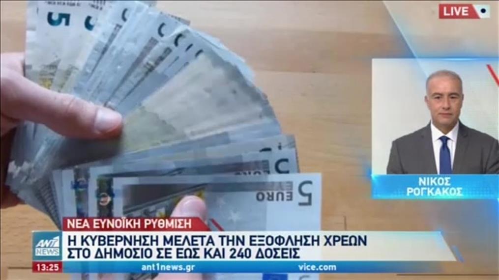 Έρχεται ρύθμιση για εξόφληση χρεών σε έως 240 δόσεις