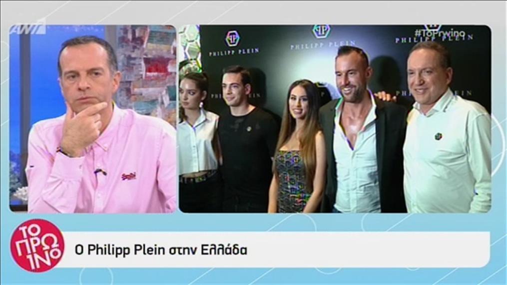 Ο Philipp Plein στην Ελλάδα