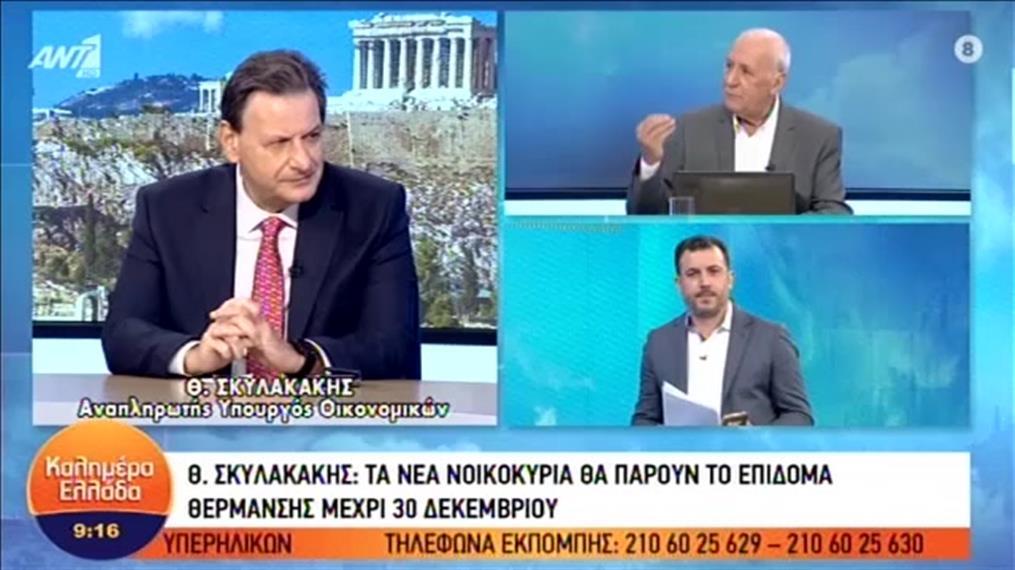 Ο Θόδωρος Σκυλακάκης στο «Καλημέρα Ελλάδα»