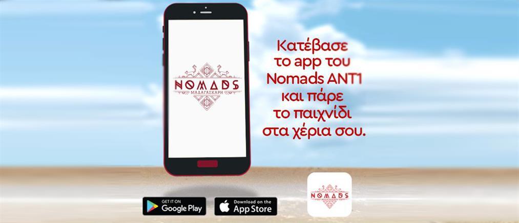 Nomads – Μαδαγασκάρη: το app για την ψηφοφορία του κοινού