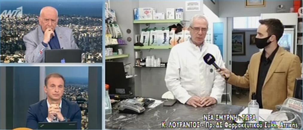 Self test – Λουράντος στον ΑΝΤ1: υπάρχει επάρκεια στα φαρμακεία (βίντεο)