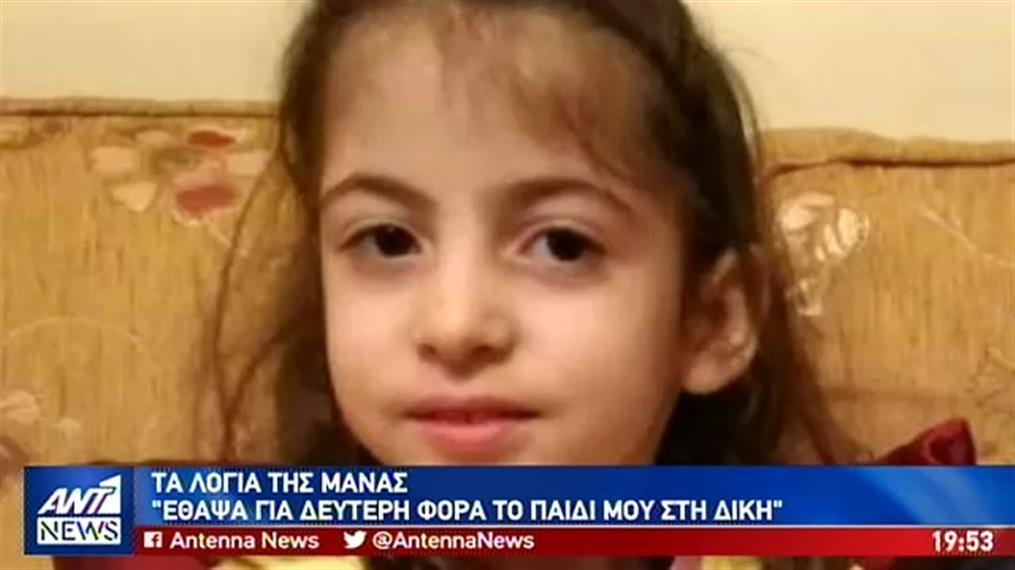 Ξεσπά στον ΑΝΤ1 η μητέρα της 6χρονης Στέλλας για την ποινή στον παιδοκτόνο
