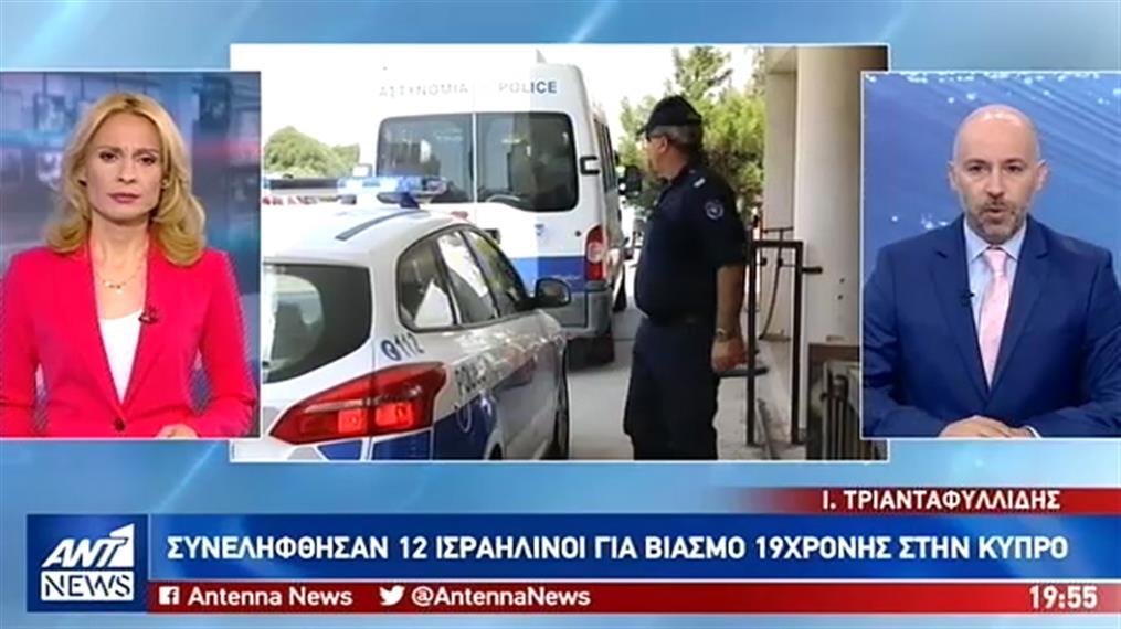 Σοκ στη Κύπρο: Ομαδικό βιασμό από 12 άτομα κατήγγειλε 19χρονη