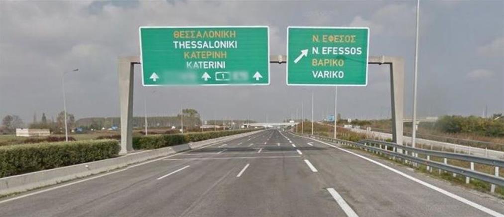 Κλείνει τμήμα της Εθνικής Οδού Αθηνών – Θεσσαλονίκης