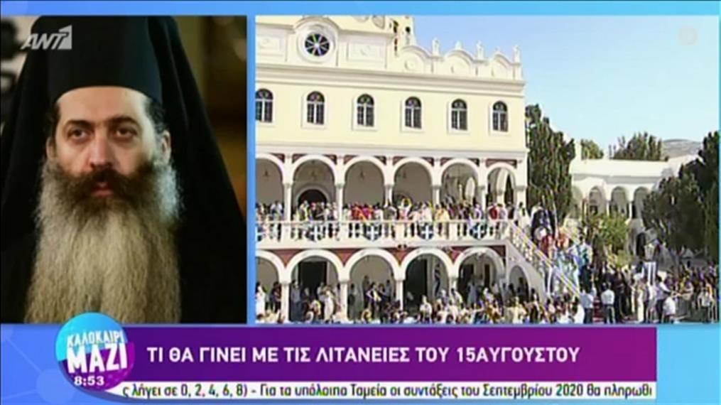 Ο Μητροπολίτης Φθιώτιδος Συμεών, στην εκπομπή «Καλοκαίρι Μαζί»