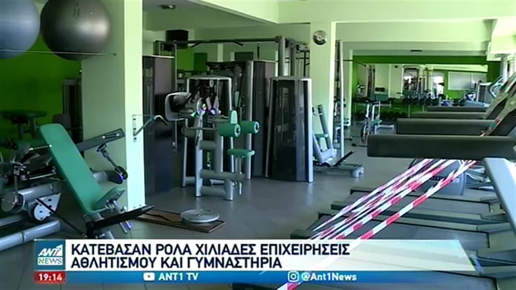 Κραυγή αγωνίας από τους ιδιοκτήτες γυμναστηρίων