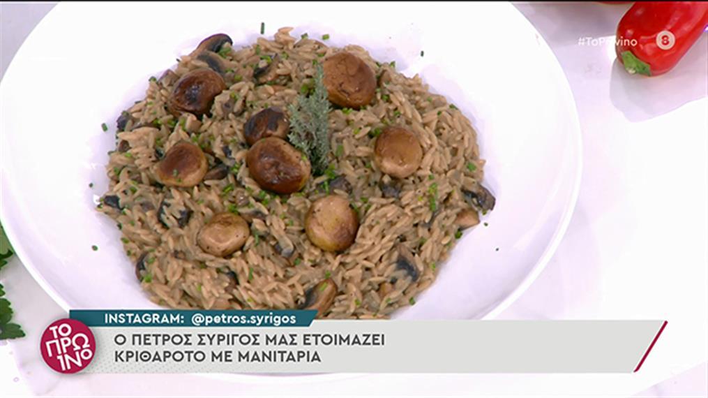 Κριθαρότο με μανιτάρια - ΤΟ ΠΡΩΙΝΟ - 19/10/2021