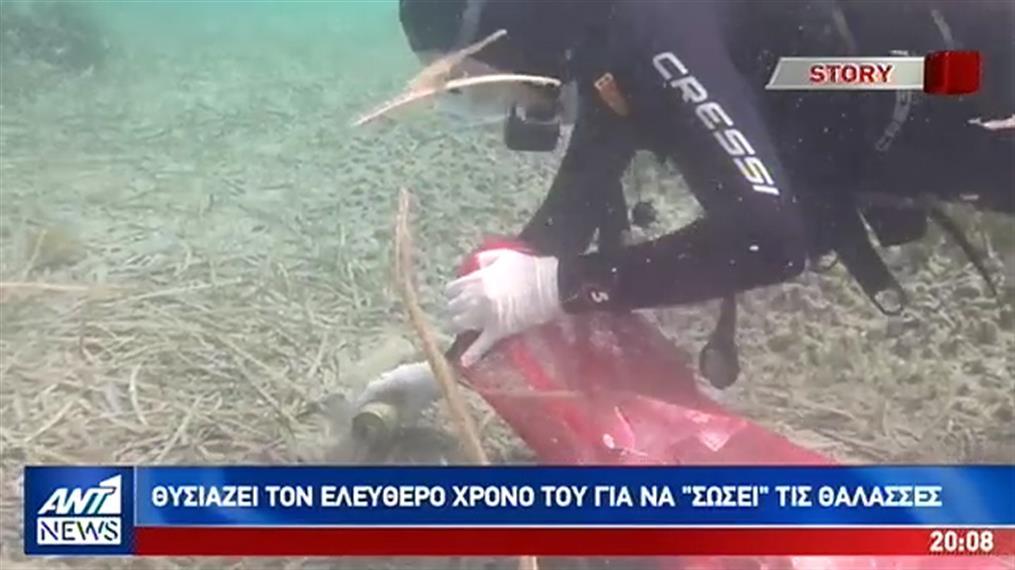 Ο 17χρονος δύτης που καθαρίζει τον βυθό στις παραλίες της Αττικής μιλά στον ΑΝΤ1