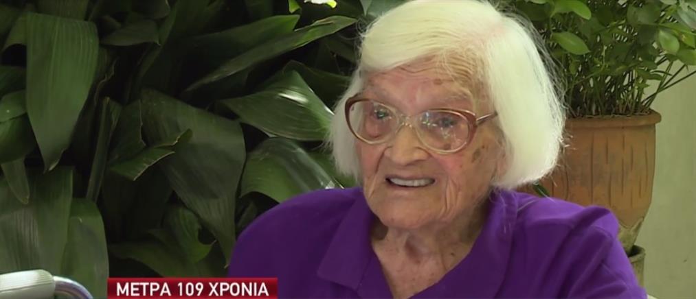 Υπεραιωνόβια Ικαριώτισσα αποκαλύπτει στον ΑΝΤ1 τα μυστικά της ζωής (βίντεο)