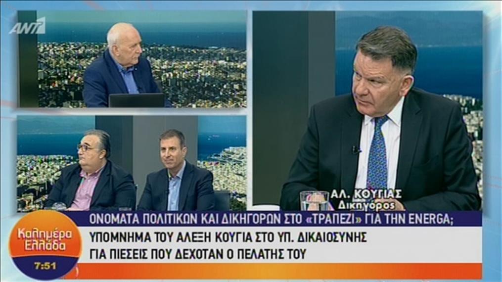 """Αποκαλύψεις Κούγια  στην εκπομπή """"Καλημέρα Ελλάδα"""" για το σκάνδαλο με την Energa"""