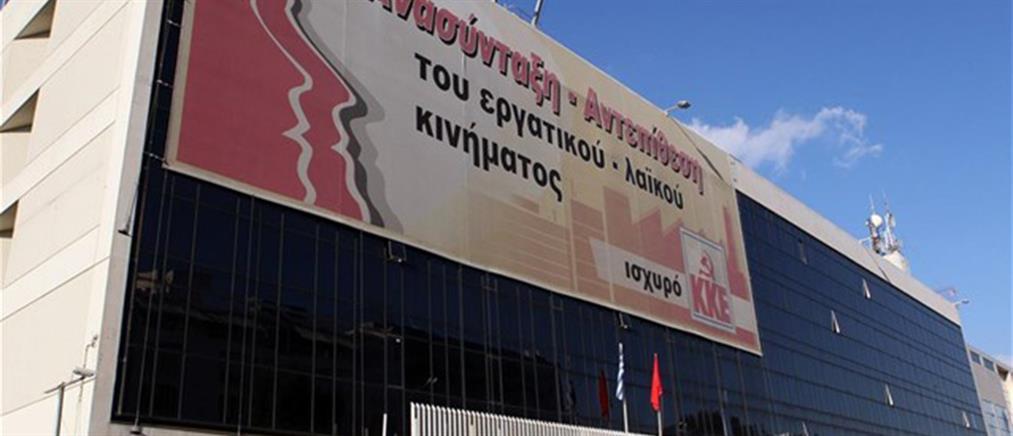 Στην Βουλή οι καταγγελίες του ΚΚΕ για συνακροάσεις στα τηλέφωνα του Περισσού