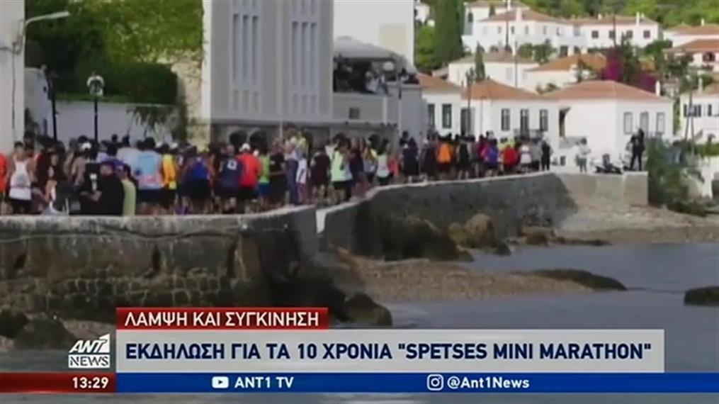 """Δέκα χρόνια ζωής συμπληρώνει η διοργάνωση """"Spetses Mini Marathon"""""""