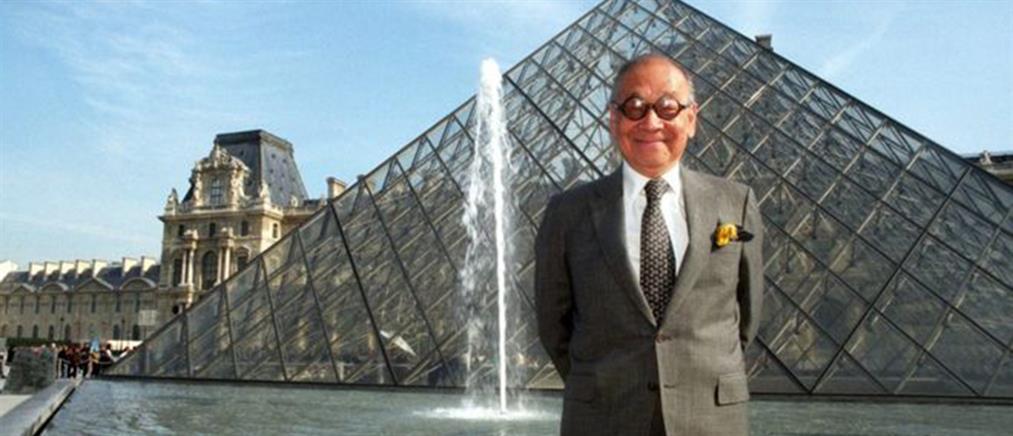 Πέθανε ο αρχιτέκτονας της πυραμίδας του Λούβρου