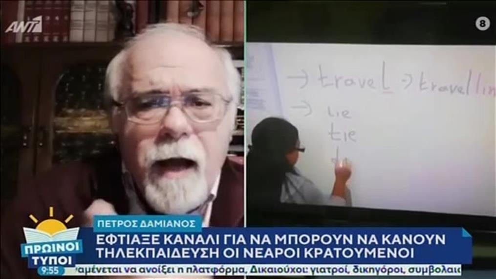 Ο Πέτρος Δαμιανός στην εκπομπή «Πρωινοί Τύποι»
