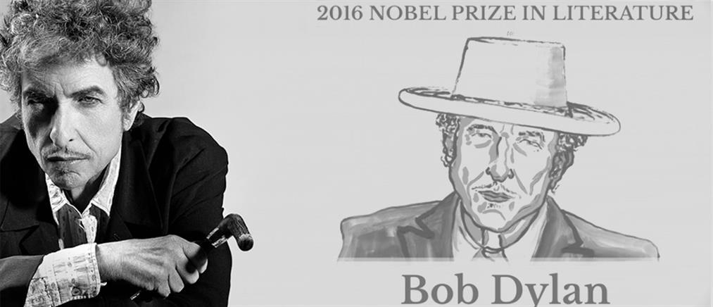 """Νόμπελ Λογοτεχνίας: στον Μπομπ Ντίλαν το """"μπαλάκι"""""""