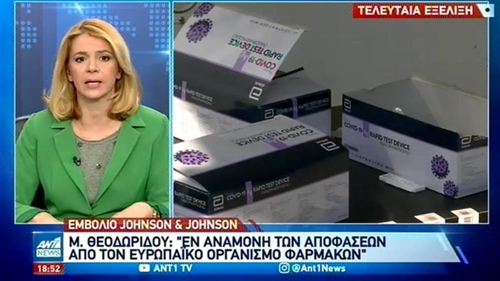 Θεοδωρίδου: Το εμβόλιο Johnson & Johnson είναι 85% αποτελεσματικό
