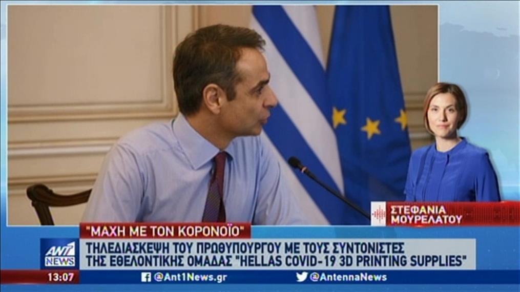 Συνομιλία Μητσοτάκη με συντονιστές της πρωτοβουλίας Hellas CΟVID-19