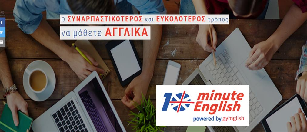 """10-minute English"": Μάθετε αγγλικά αφιερώνοντας μόνο 10 λεπτά την ημέρα"