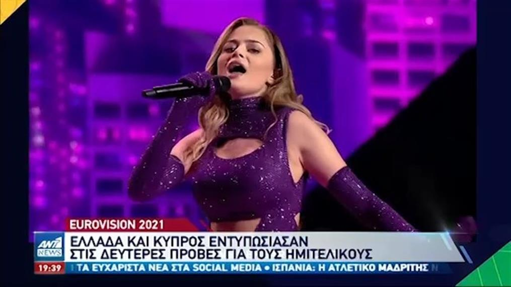 Eurovision 2021: Ελλάδα και Κύπρος εντυπωσίασαν στην δεύτερη πρόβα